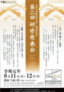 組踊研修発表会