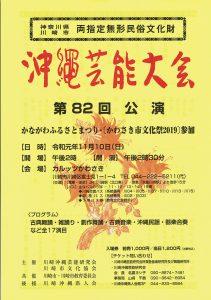 沖縄芸能大会第82回公演